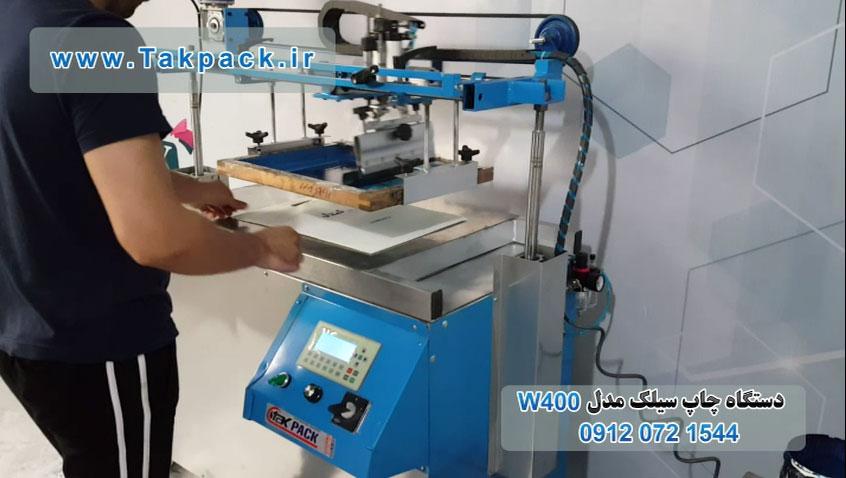 دستگاه چاپ سیلک w400